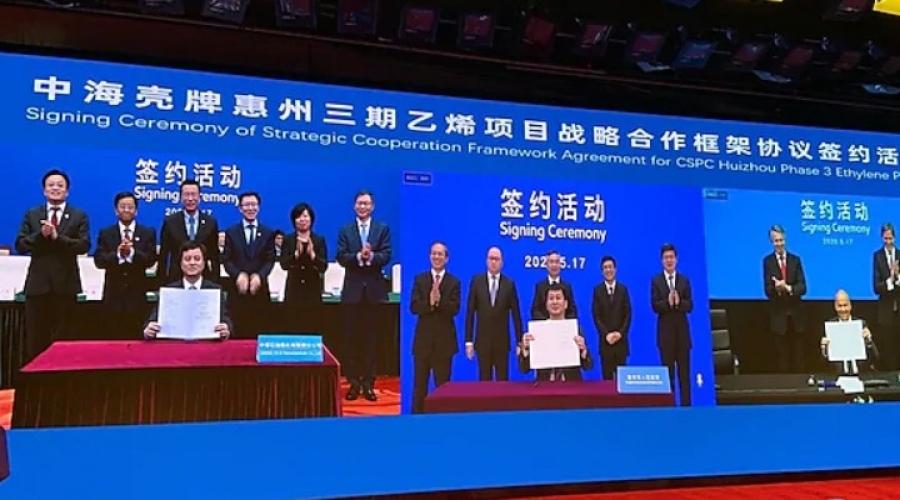 惠州市人民政府、中国海油与壳牌签署协议进一步扩展中海壳牌石化联合基地